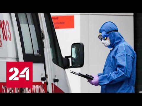 В России за сутки от коронавируса умерло рекордное число пациентов. 60 минут от 29.04.20