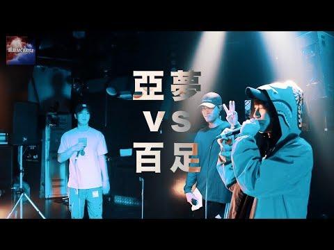 亞夢 vs 百足/凱旋MCbattle × Nation Of Klang 本戦 @渋谷VUENOS