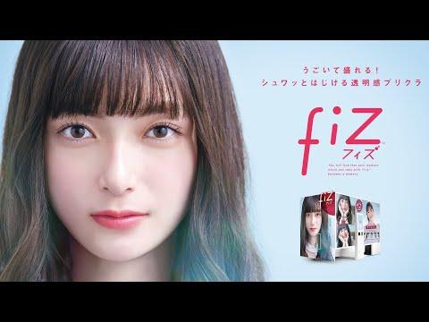 【SEGA】プリクラ機『fiz(フィズ)』紹介ムービー