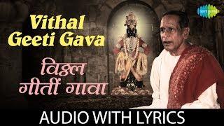 Vithal Geeti Gava with lyrics विठ्ठल गीतीं गावा Pt Bhimsen Joshi Abhanga Vani