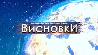 Україна зустріла звільнених з полону ОРДЛО. ВИСНОВКИ.
