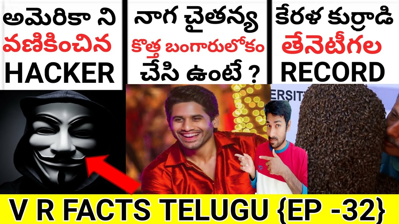 🔵Top 15 Most Interesting And Unknown Facts | 15 Facts In Telugu | NAGA CHAITANYA | EPISODE - 32