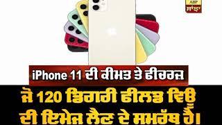 ਜ਼ਬਰਦਸਤ Features ਦੇ ਨਾਲ Apple ਨੇ ਲਾਂਚ ਕੀਤੇ ਨਵੇਂ Iphone | ABP Sanjha |