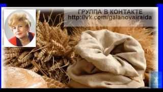 Рецепт с хлебом от ангины. Группа Помоги Себе Сам https://vk.com/galanovairaida