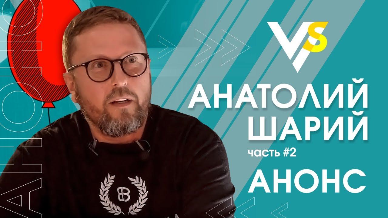 Анатолий Шарий. Часть 2. АНОНС | Vласть vs Vлащенко