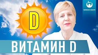 постер к видео На сколько важен Витамин D для организма человека?