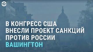 Американские сенаторы потребовали ввести санкции против России из-за Навального   НОВОСТИ   04.02.21