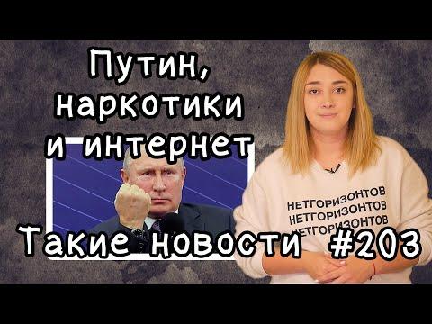 Путин, наркотики и