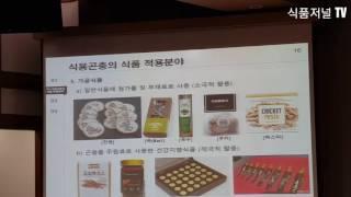 곤충식품 산업화 및 마케팅 전략