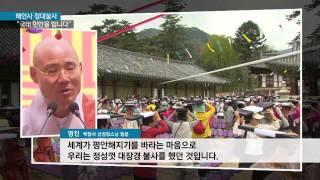 [KNN 뉴스]제22회 팔만대장경 수호 정대불사