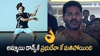 Prabhu Deva Lakshmi Team Auditions And MAKING Video | Lakshmi Audio Launch | Filmy looks