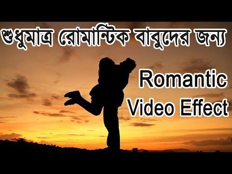 শুধুমাত্র রোমান্টিক বাবুদের জন্য Romantic Video Effect With Android App   YouTube Bangla