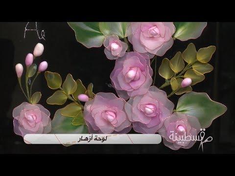 لوحة أزهار  / قسطبينة - ركن تشكيل الأزهار و الفواكه على الطريقة الصينية / فتوى أوكيد/ Samira TV