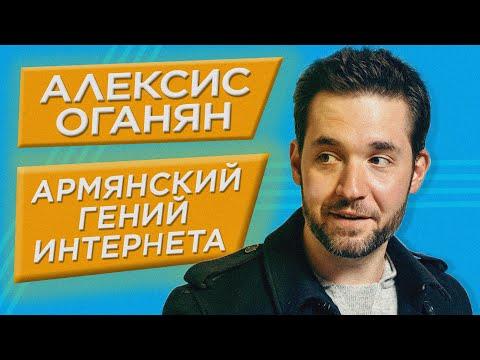 Алексис Оганян - армянский гений интернета