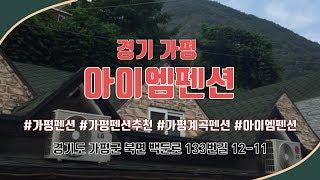 [아이엠펜션] 스파 워…
