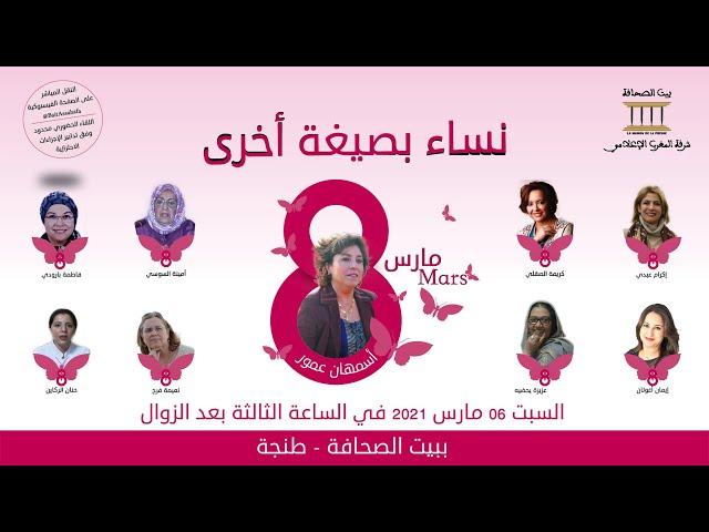 البث المباشر: الاحتفاء بالمسار المهني للإعلامية أسمهان عمور بمناسبة اليوم العالمي للمرأة