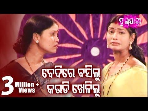 Sad Song Bedire Basilu (ବେଦୀରେ ବସିଲୁ) || Sindura Kahiba Swami Kahara