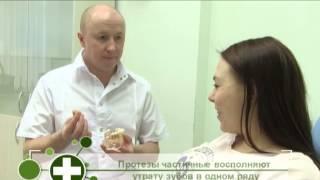 Справочник здоровья Протезирование зубов