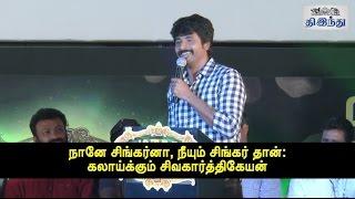 Fun Moments In Maragatha Naanayam Audio Launch  Sivakarthikeyan  Arun Raja Kamaraj