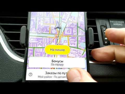 Новые фишки Яндекс Такси. Всё для водителей??????