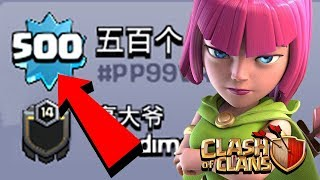 500 Level Oyuncu Banlandi !! - Clash Of Clans