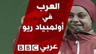 حصاد العرب في أولمبياد ريو 2016