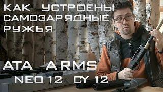 Тест ружья ATA Arms NEO12 и CY12. Часть 1. Как устроены самозарядные ружья