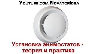 видео Диффузоры и анемостаты