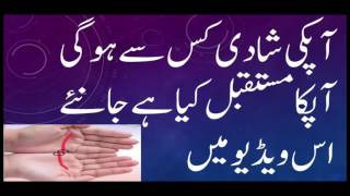 Palmistry Love Lines - Love Marriage Lines In Urdu - Hath Ki Lakeerain Kia Kehti hain