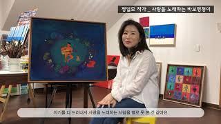 [에코락갤러리] 정일모 작품소개_사랑을 노래하는 바보멍…