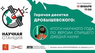 Горячая десятка Дробышевского. Научная Станция в СПб. (Запись Трансляции)