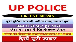 UP POLICE LATEST UPDATE || UP POLICE LATEST NEWS || UP POLICE PHYSICAL TEST || BSA TRICKY CLASSES