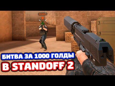 БИТВА НА USP ЗА 1000 ГОЛДЫ В STANDOFF 2!
