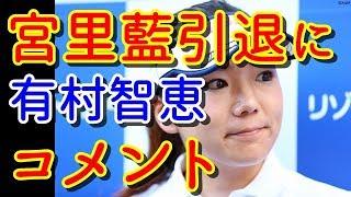 宮里藍引退に高校の後輩・有村智恵がコメント。【国内女子ゴルフ】 有村智恵 検索動画 28