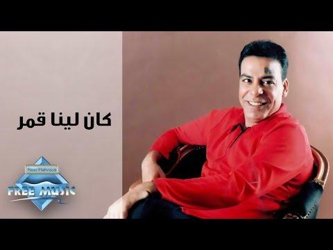 Hassan El Asmar - Kan Lena 2mar | حسن الأسمر - كان لينا قمر