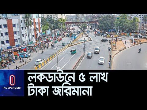 লকডাউন ভেঙে পুলিশের হাতে গ্রেপ্তার ৫৫০; জরিমানা ২৭৪ গাড়িকে || Dhaka