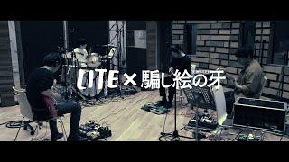 """インストロックバンド""""LITE""""×『騙し絵の牙』特別映像"""
