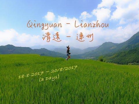 清遠 - 連州 Qingyuan - Lianzhou