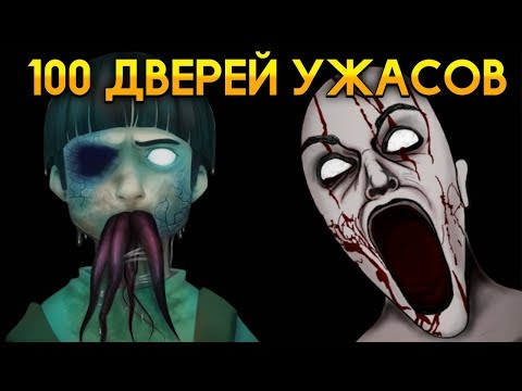 100 ДВЕРЕЙ УЖАСОВ - 100 Doors Horror