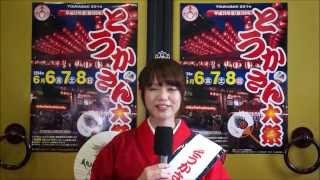 うちわ姫2014の豊永亜里沙さんのPR映像です。