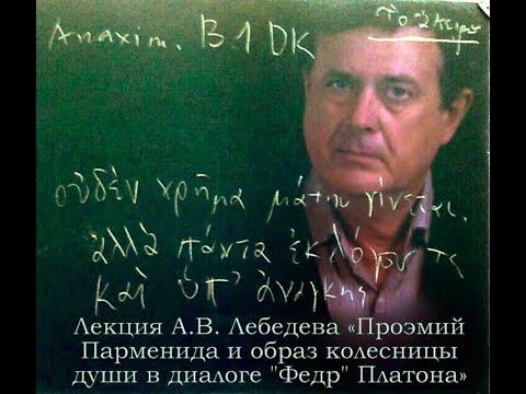 Лекция А. В. Лебедева «Проэмий Парменида и образ колесницы души в диалоге