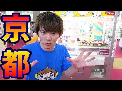 全9台スクイーズUFOキャッチャーやってみた!京都で一番大きいゲームセンター