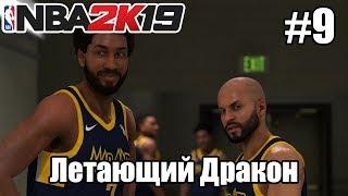 NBA 2k19 | Моя Карьера | Серия 9 (Летающий Дракон)