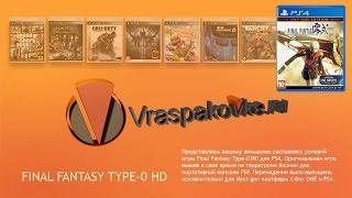 Final Fantasy Type-0 HD [PS4]. Розпакування та відео огляд диска