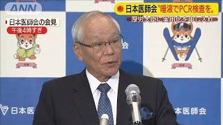 「唾液でPCR検査を」日本医師会 実用化を申し入れ(20/05/07)