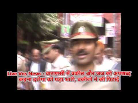 Varanasi  : वाराणसी में वकील और जज को अपशब्द कहना दरोगा को पड़ा भारी, वकीलों ने की पिटाई