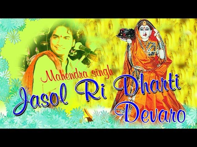 || JASOL RI DHARATI PE DEVARO | JASOL MAJISHA BHAJAN | MAHENDRA SINGH RATHOR JOGIDAS LIVE ||