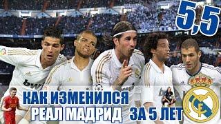 Фантазиста - Как изменился Реал Мадрид за 5 лет?