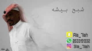 شبح بيشه _ يانور عيني بجبر القلب ينساك 2019 فرقة الفيصل