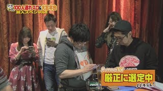 今回はパチテレ!チャンネルRUSH特別編! スタジオを飛び出し、P-martTV...
